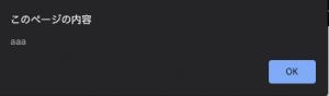 Google Chromeで表示されたポップアップメッセージ